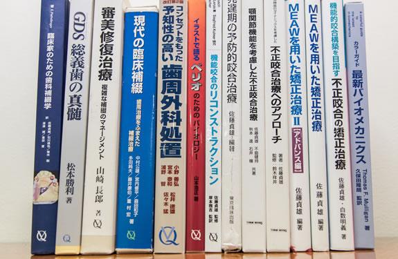 歯科の最新治療を学ぶための書籍