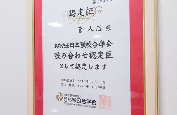 松原市の歯医者すが歯科の歯科医師菅人志の認定証(日本額咬合学会)