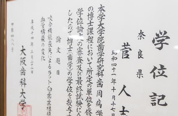 松原市の歯医者すが歯科の歯科医師菅人志の学位記